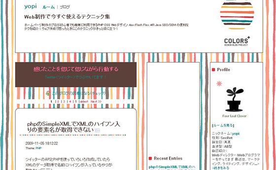 【ブログ】Web制作で今すぐ使えるテクニック集